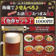 飲茶コース
